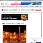 CREA WEB コラム「世界の街角から」