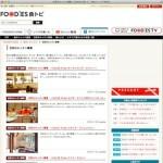Foodies TV コラム「世界のキッチン事情」